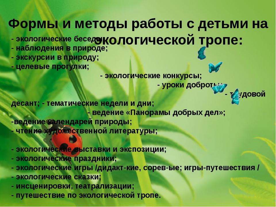 Формы и методы работы с детьми на экологической тропе: - экологические беседы...