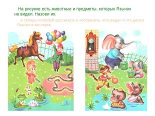 На рисунке есть животные и предметы, которых Язычок не видел. Назови их. А т