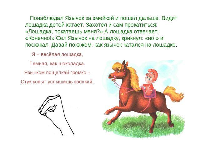 Понаблюдал Язычок за змейкой и пошел дальше. Видит лошадка детей катает. Зах...