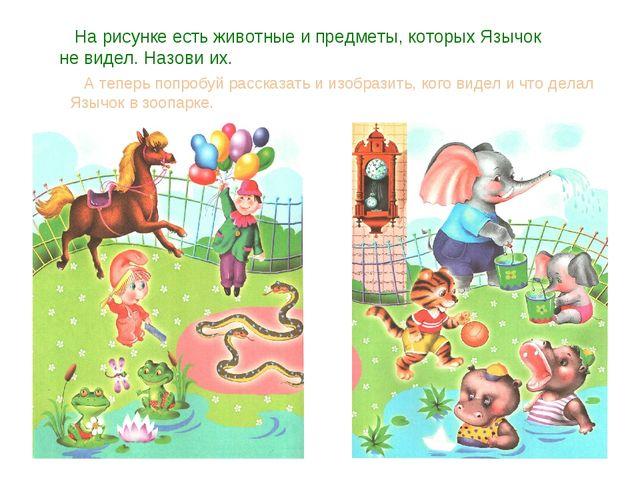 На рисунке есть животные и предметы, которых Язычок не видел. Назови их. А т...