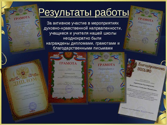 Результаты работы За активное участие в мероприятиях духовно-нравственной нап...