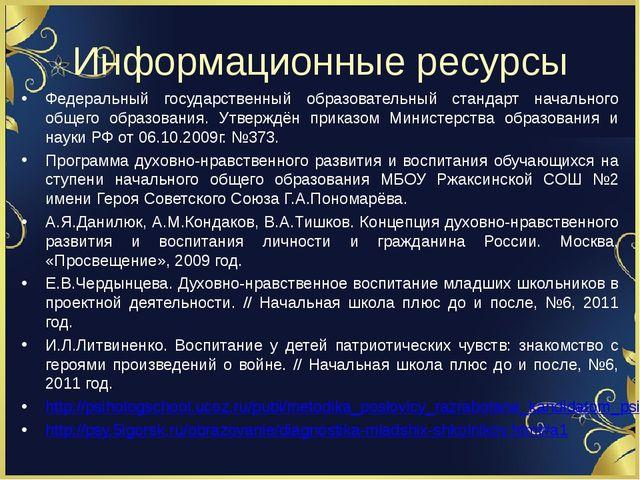 Информационные ресурсы Федеральный государственный образовательный стандарт н...