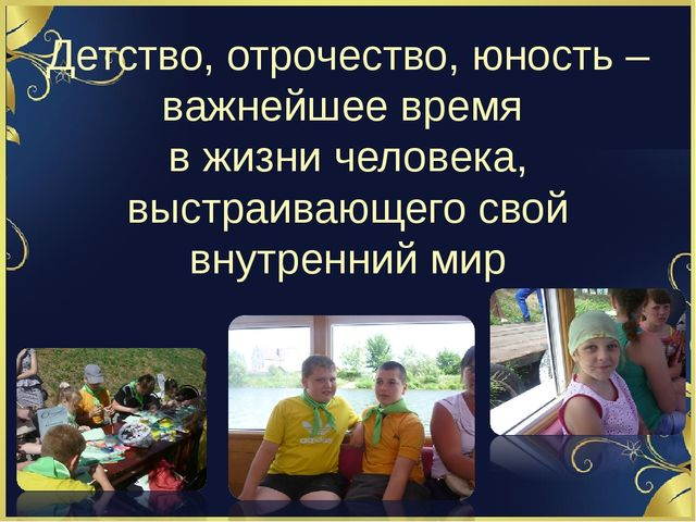 Детство, отрочество, юность – важнейшее время в жизни человека, выстраивающе...