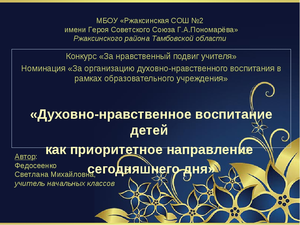 Конкурс «За нравственный подвиг учителя» Номинация «За организацию духовно-нр...