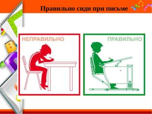 Правильно сиди при письме ProPowerPoint.Ru