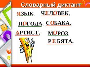 Словарный диктант . ЗЫК, Ч. Л. ВЕК, П. ГОДА, Р . БЯТА. . РТИСТ, С . БАКА, М.