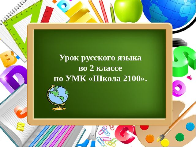 Урок русского языка во 2 классе по УМК «Школа 2100». ProPowerPoint.Ru