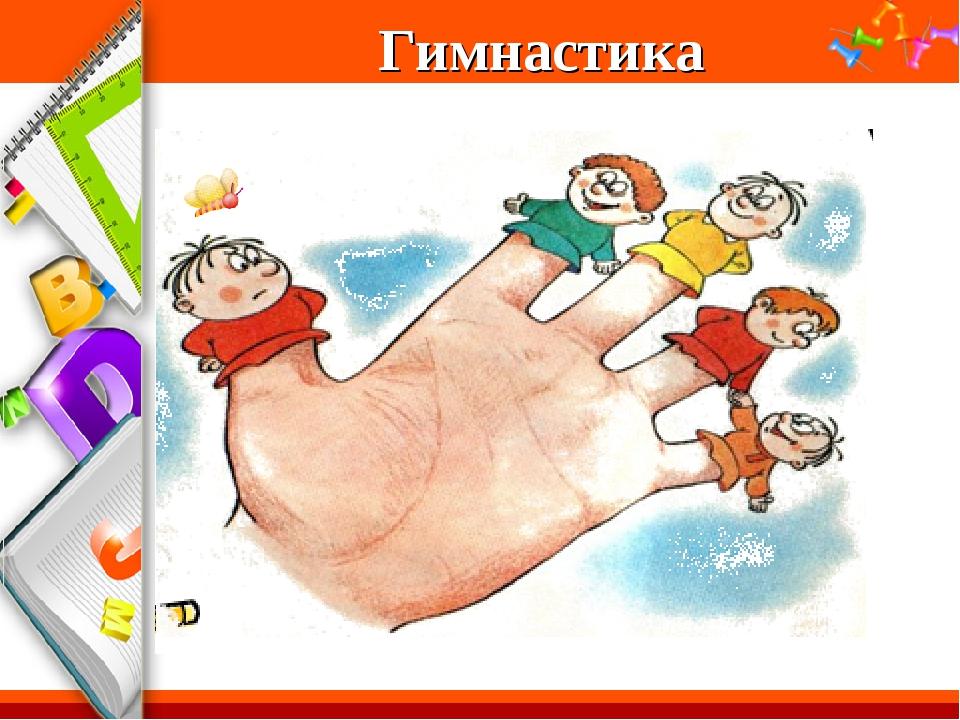 Гимнастика ProPowerPoint.Ru