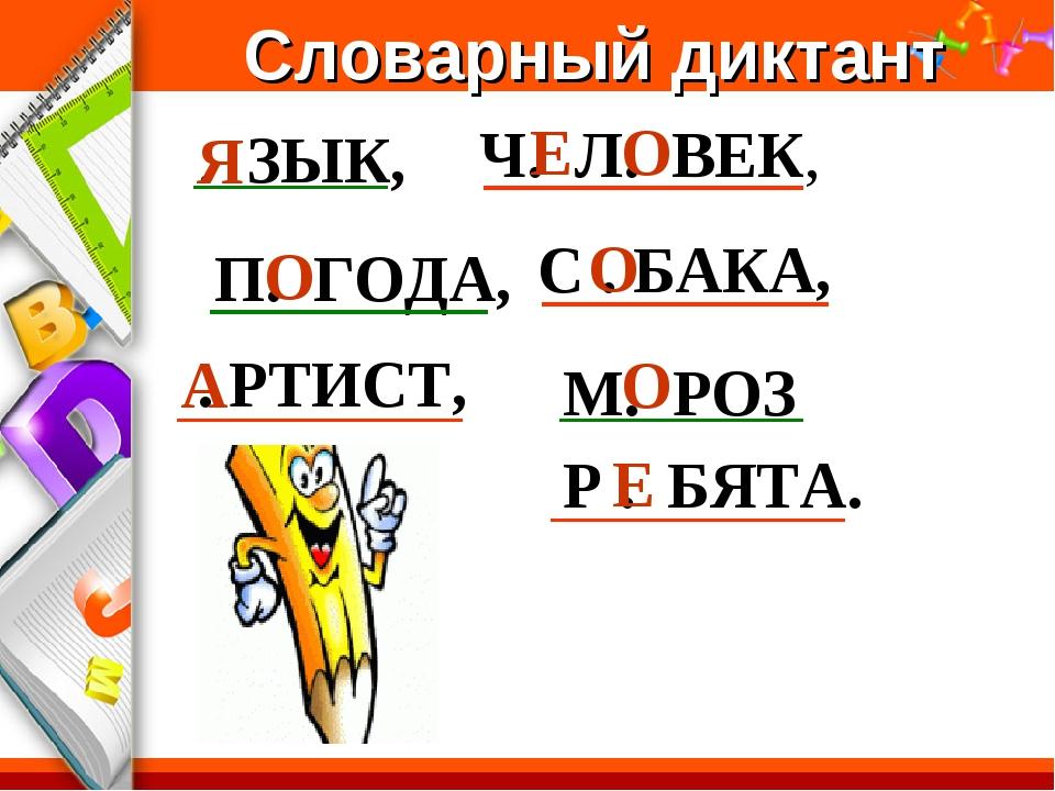 Словарный диктант . ЗЫК, Ч. Л. ВЕК, П. ГОДА, Р . БЯТА. . РТИСТ, С . БАКА, М....
