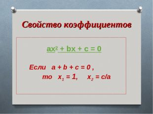 Свойство коэффициентов ax2 + bx + c = 0 Если a + b + с = 0 , то x1 = 1, x2 =