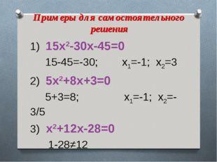 Примеры для самостоятельного решения 1) 15x2-30x-45=0 15-45=-30; x1=-1; x2