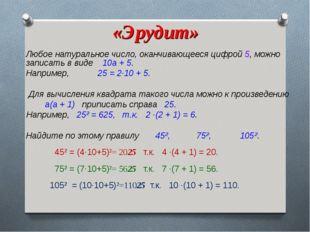 «Эрудит» Любое натуральное число, оканчивающееся цифрой 5, можно записать в