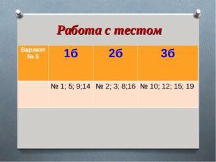 Работа с тестом Вариант № 51б 2б 3б № 1; 5; 9;14№ 2; 3; 8;16№ 10; 12; 1