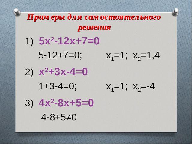 Примеры для самостоятельного решения 1) 5x2-12x+7=0 5-12+7=0; x1=1; x2=1,4...