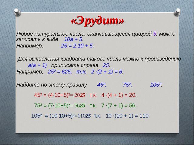 «Эрудит» Любое натуральное число, оканчивающееся цифрой 5, можно записать в...