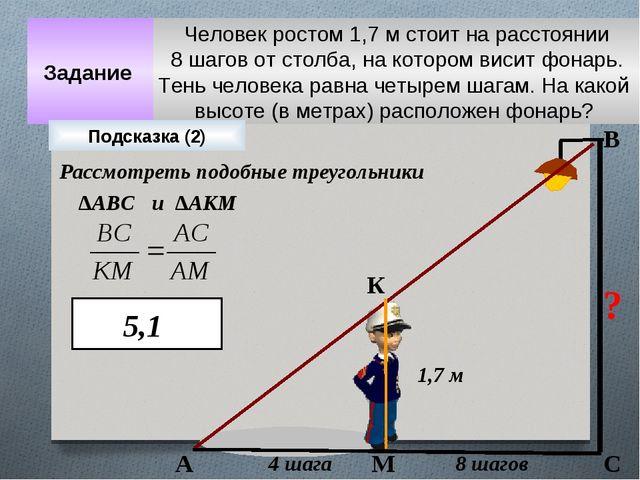 Человек ростом 1,7 м стоит на расстоянии 8 шагов от столба, на котором висит...