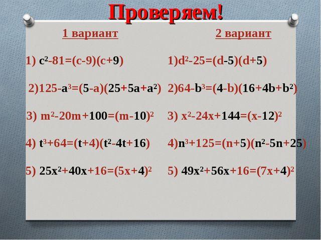Проверяем! 1 вариант 1) с²-81=(с-9)(с+9) 2)125-a³=(5-a)(25+5a+a²) 3) m²-20m+1...
