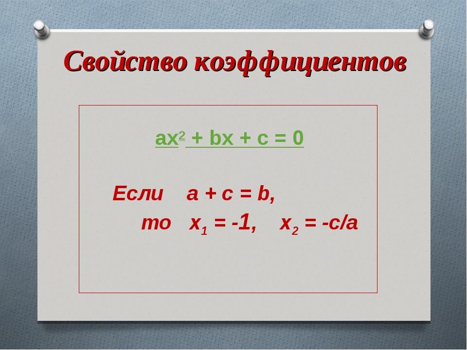 Свойство коэффициентов ax2 + bx + c = 0 Если a + c = b, то x1 = -1, x2 = -c/a