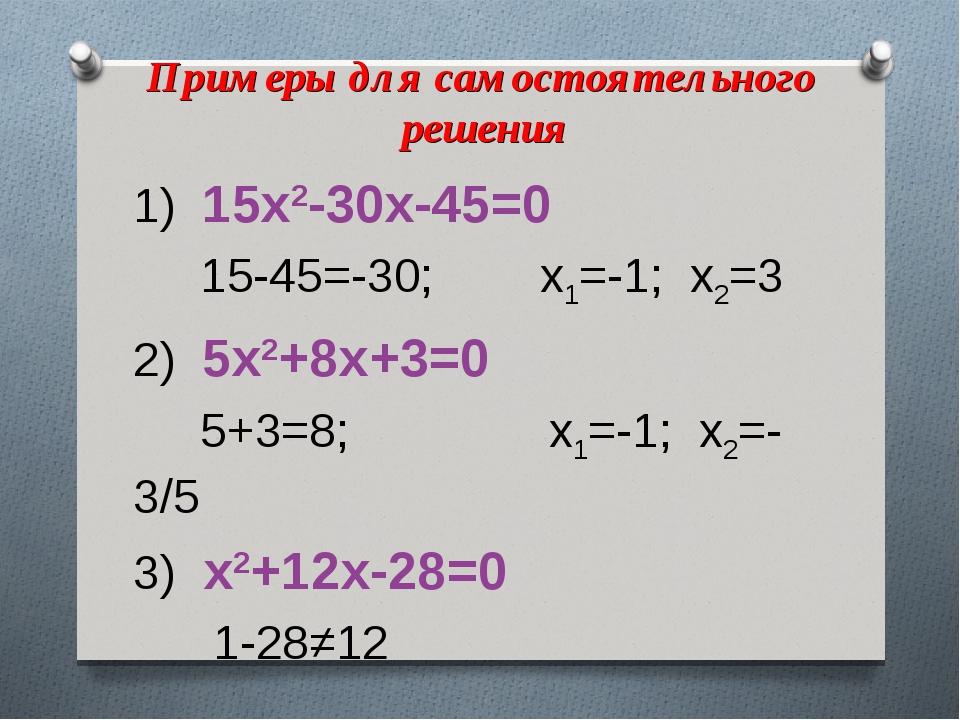 Примеры для самостоятельного решения 1) 15x2-30x-45=0 15-45=-30; x1=-1; x2...