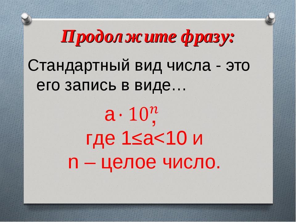 Продолжите фразу: Стандартный вид числа - это его запись в виде… а где 1≤а