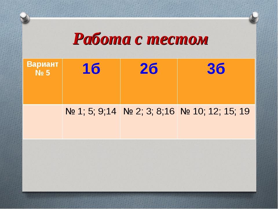 Работа с тестом Вариант № 51б 2б 3б № 1; 5; 9;14№ 2; 3; 8;16№ 10; 12; 1...
