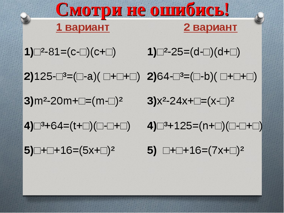Смотри не ошибись! 1 вариант 1)□²-81=(с-□)(с+□) 2)125-□³=(□-a)( □+□+□) 3)m²-2...