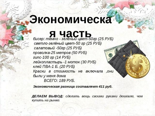 Экономическая часть бисер: тёмно - зелёный цвет-50гр (25 РУБ) светло-зелёный...