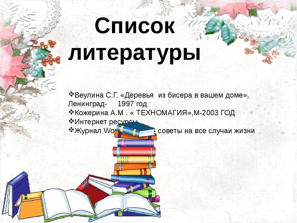 Список литературы Веулина С.Г. «Деревья из бисера в вашем доме», Ленинград-...