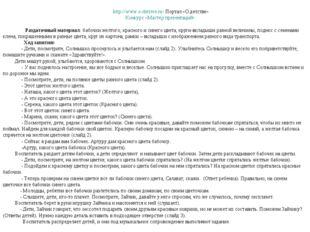 http://www.o-detstve.ru/ Портал «О детстве» Конкурс «Мастер презентаций» Разд