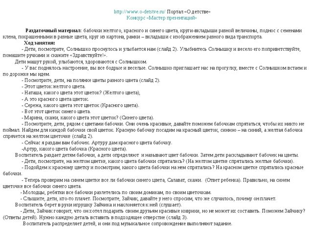 http://www.o-detstve.ru/ Портал «О детстве» Конкурс «Мастер презентаций» Разд...