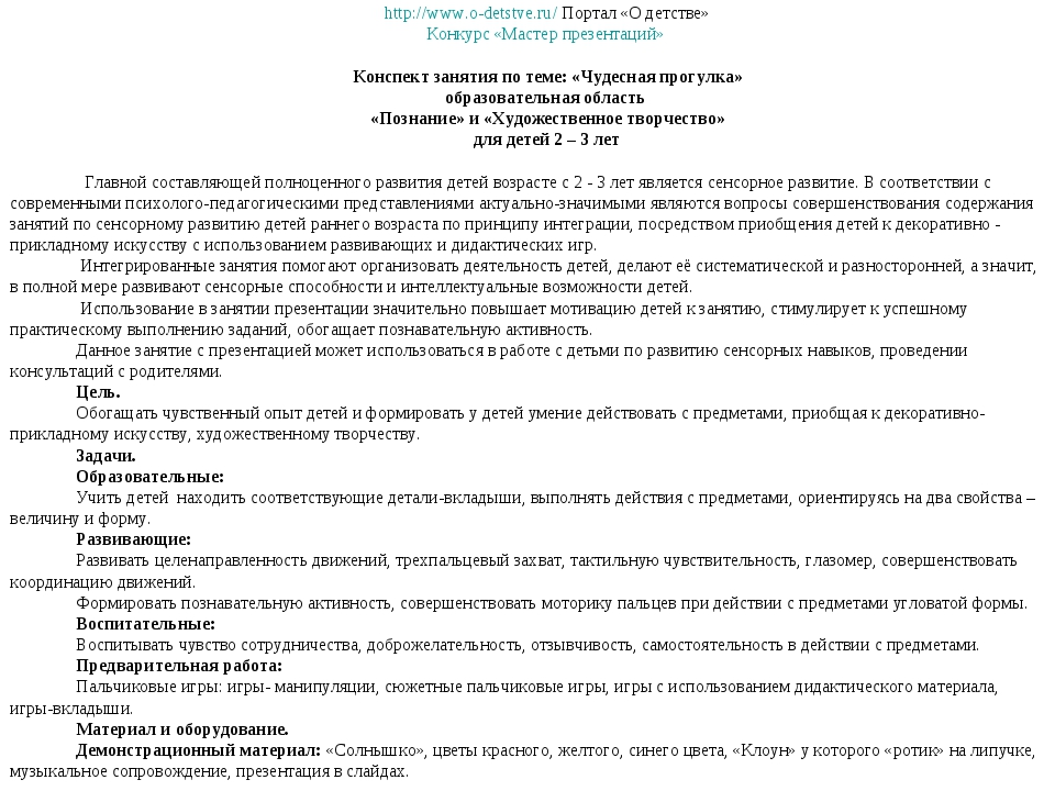 http://www.o-detstve.ru/ Портал «О детстве» Конкурс «Мастер презентаций» Кон...