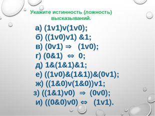 а) (1v1)v(1v0);  б) ((1v0)v1) &1;  в) (0v1) Þ (1v0);