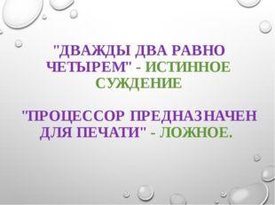 """""""ДВАЖДЫ ДВА РАВНО ЧЕТЫРЕМ"""" - ИСТИННОЕ СУЖДЕНИЕ """"ПРОЦЕССОР ПРЕДНАЗНАЧЕН ДЛЯ ПЕ"""