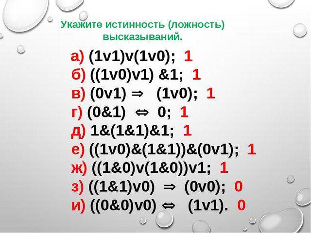 а) (1v1)v(1v0); 1  б) ((1v0)v1) &1; 1  в) (0v1) Þ (1v0); 1 ...