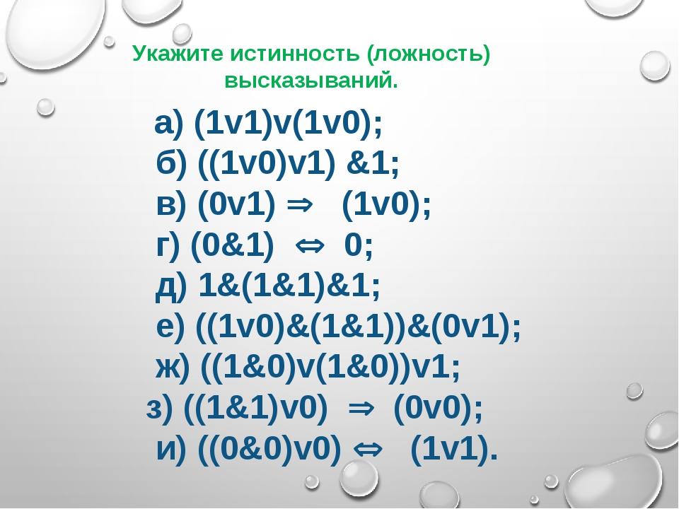 а) (1v1)v(1v0);  б) ((1v0)v1) &1;  в) (0v1) Þ (1v0); ...