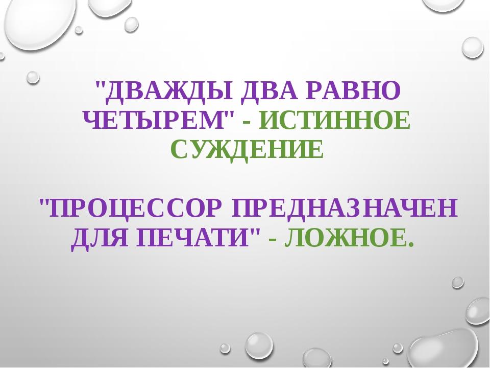 """""""ДВАЖДЫ ДВА РАВНО ЧЕТЫРЕМ"""" - ИСТИННОЕ СУЖДЕНИЕ """"ПРОЦЕССОР ПРЕДНАЗНАЧЕН ДЛЯ ПЕ..."""
