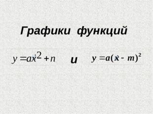 Графики функций и