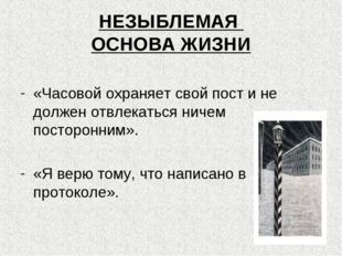 НЕЗЫБЛЕМАЯ ОСНОВА ЖИЗНИ «Часовой охраняет свой пост и не должен отвлекаться н