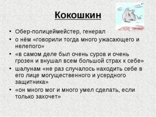 Кокошкин Обер-полицеймейстер, генерал о нём «говорили тогда много ужасающего