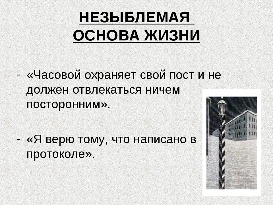 НЕЗЫБЛЕМАЯ ОСНОВА ЖИЗНИ «Часовой охраняет свой пост и не должен отвлекаться н...