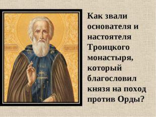 Как звали основателя и настоятеля Троицкого монастыря, который благословил кн