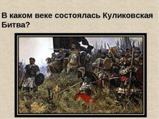 В каком веке состоялась Куликовская Битва?