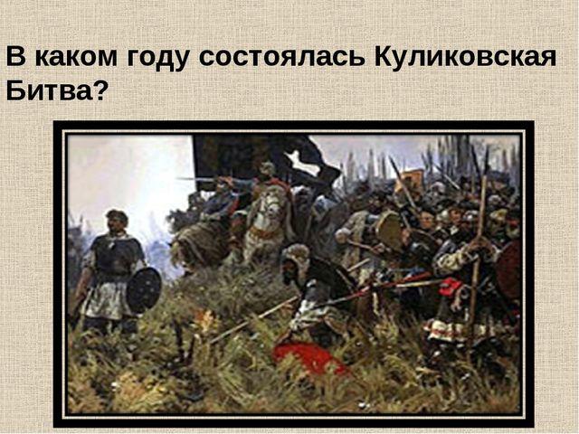 В каком году состоялась Куликовская Битва?