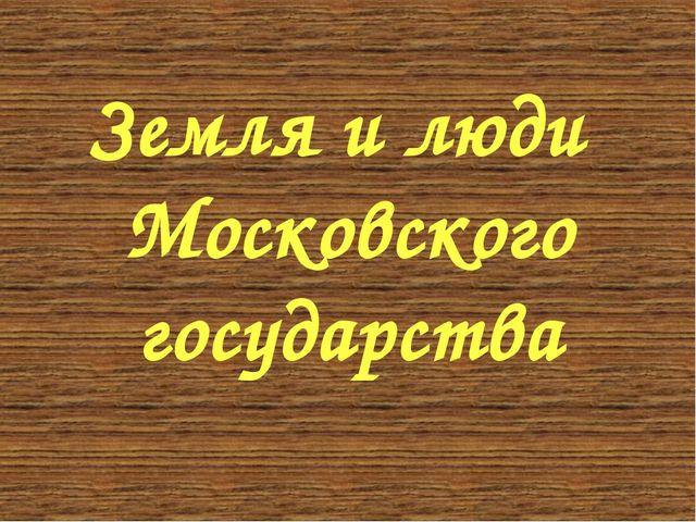Земля и люди Московского государства