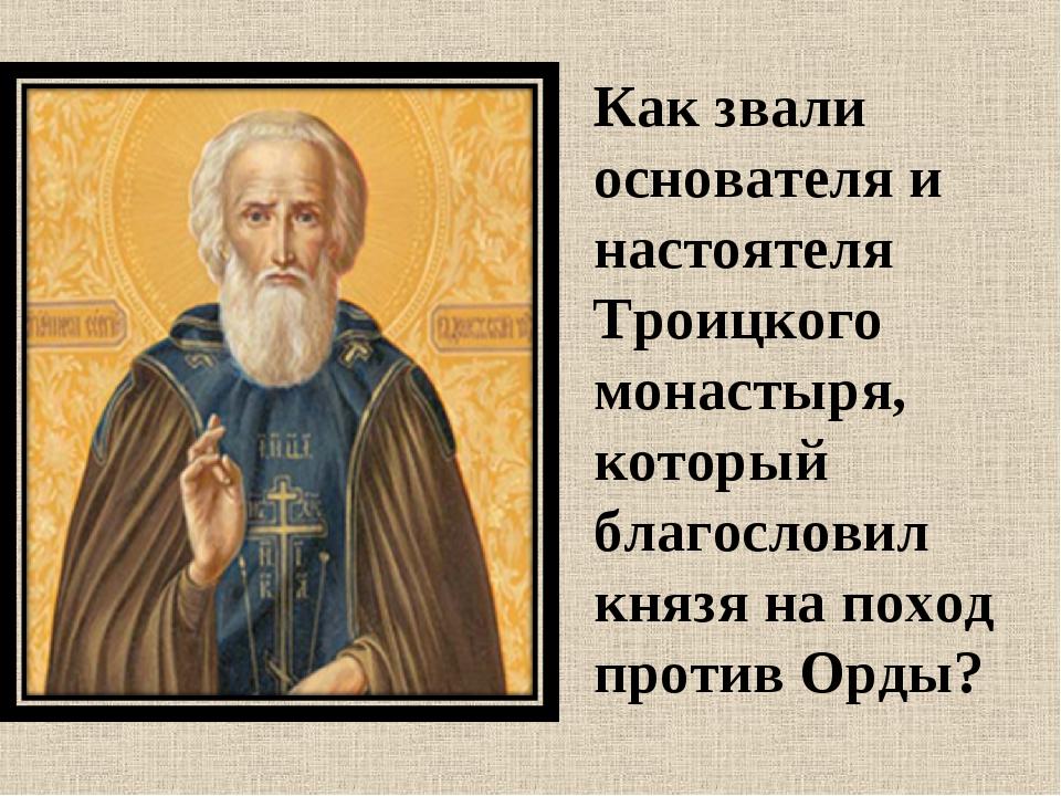 Как звали основателя и настоятеля Троицкого монастыря, который благословил кн...
