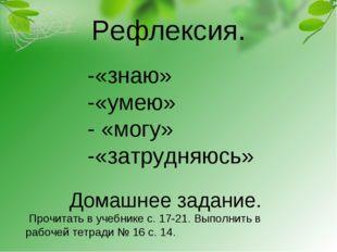 Рефлексия. -«знаю» -«умею» - «могу» -«затрудняюсь» Домашнее задание. Прочитат