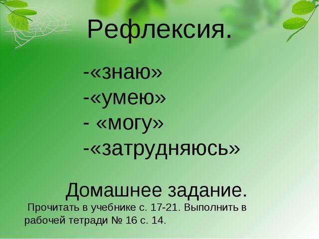 Рефлексия. -«знаю» -«умею» - «могу» -«затрудняюсь» Домашнее задание. Прочитат...