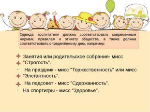 """Занятия или родительское собрание- мисс """"Строгость"""". На праздник - мисс """"Торж"""