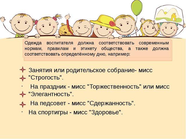 """Занятия или родительское собрание- мисс """"Строгость"""". На праздник - мисс """"Торж..."""