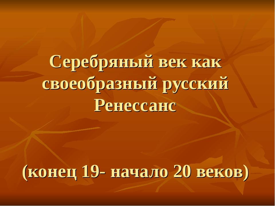 Серебряный век как своеобразный русский Ренессанс (конец 19- начало 20 веков)